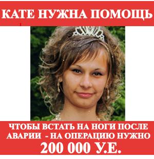 Кате Руденко нужна помощь!